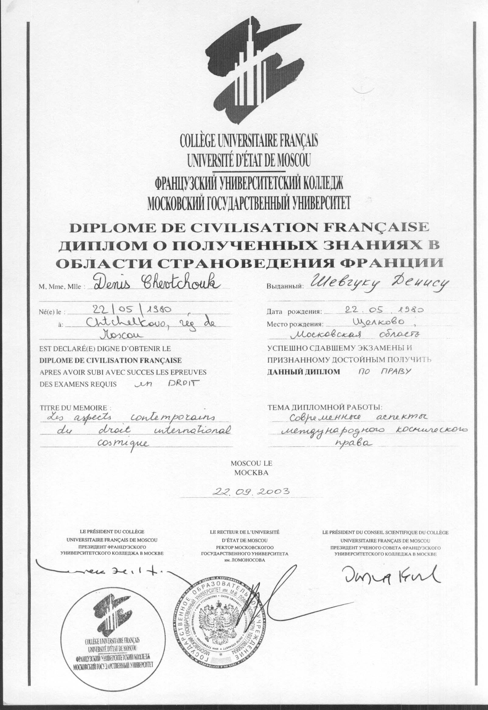 Французский Университетский Колледж МГУ им отзывы спбгу Ломоносова  Диплом